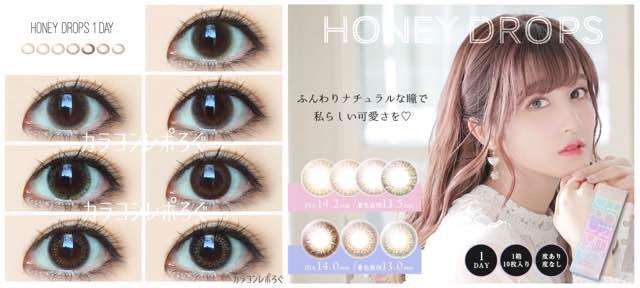 ハニードロップスワンデー/Honey Drops 1day 着レポ/レビュー