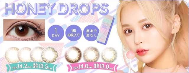 ハニードロップスワンデー カラーエッセンス Honey Drops 1day Color Essence