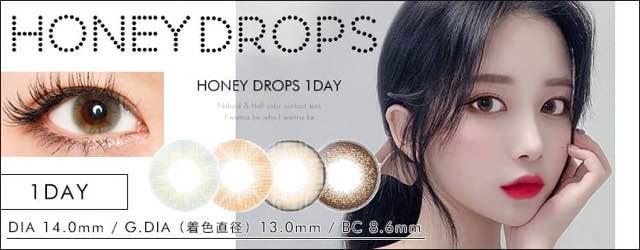 ハニードロップスワンデー/HONEY DROPS 1day 口コミ/感想/評判