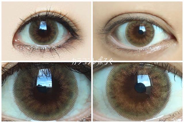 エル・サム シリコン ブラウン 黒目と茶目発色の違い比較