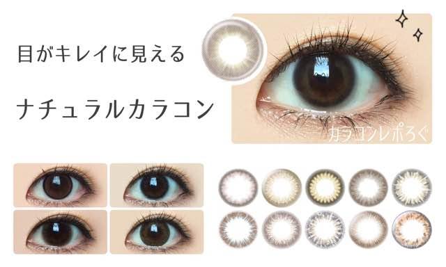 目がキレイに見える艶感カラコンのおすすめランキング