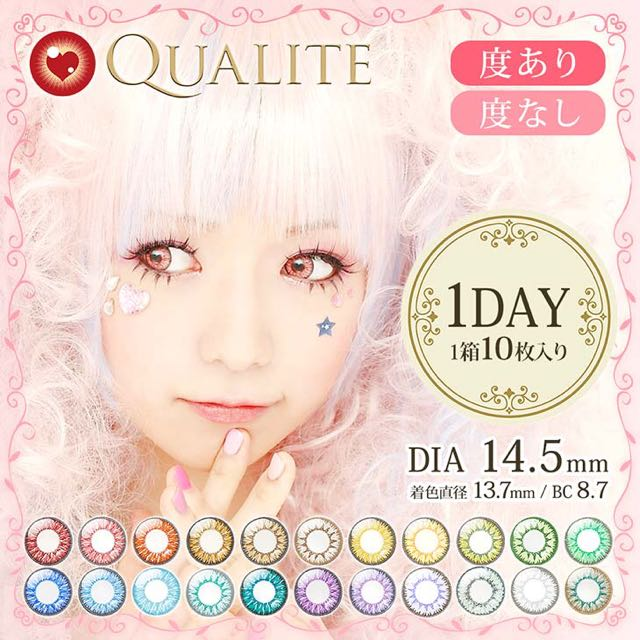 クオリテワンデー/Qualite 1day 口コミ/感想/評判