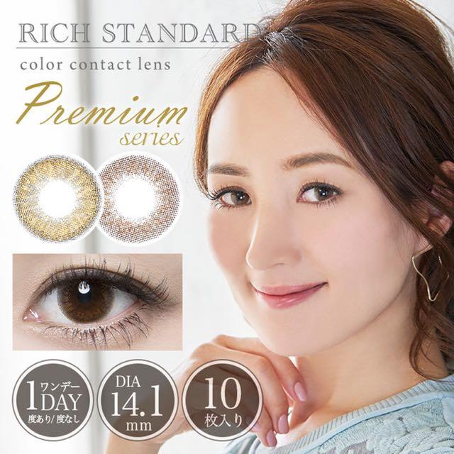 リッチスタンダードプレミアム/RICH STANDARD Premium 口コミ/感想/評判