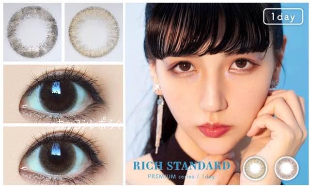 リッチスタンダード プレミアム/RICH STANDARD Premium着レポ/レビュー