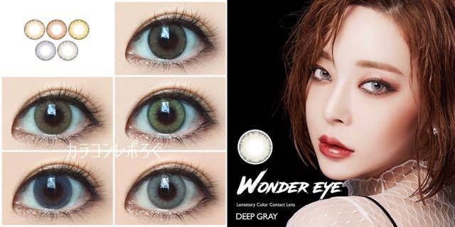 ワンダー・アイ/Wonder eye(i-lens/アイレンズ)着レポ/レビュー