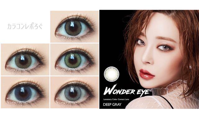 ワンダーアイ/Wonder eye(i-lens/アイレンズ)着レポ/レビュー