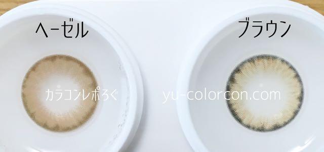 ワンダーアイ ヘーゼル&ブラウン レンズの違い比較