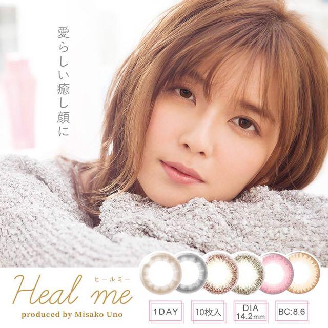 ヒールミーワンデー/heal me 1day(AAA宇野実彩子カラコン)口コミ/感想/評判