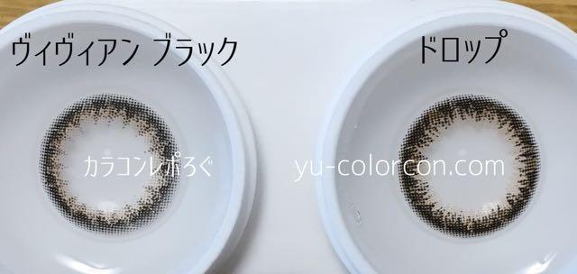 ヴィヴィアンワンデーブラック&パッピードロップ レンズの違い比較