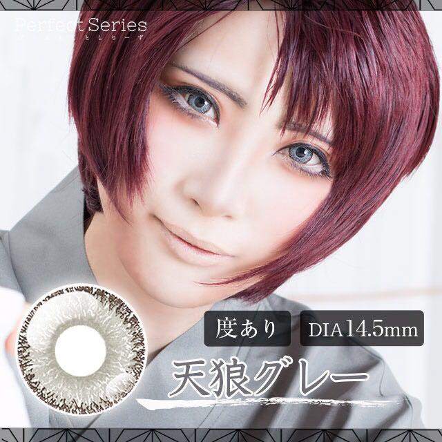 天狼グレー(ドルチェコンタクト パーフェクトシリーズ ワンデー)口コミ/感想/評判