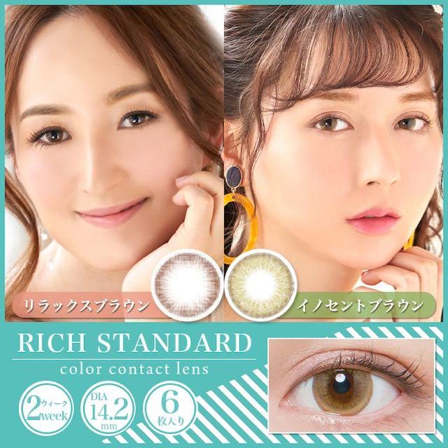 リッチスタンダードツーウィーク(RICH STANDARD 2week)口コミ/感想/評判