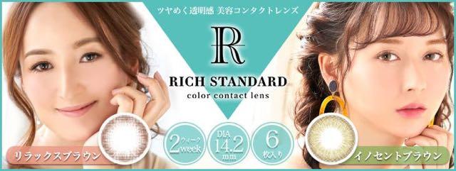 リッチスタンダード2ウィーク 口コミ/感想/評判