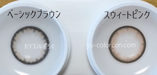 アコルデ デイリーベーシックブラウン&スウィートハート ピンク レンズの違い比較