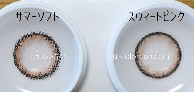 パーソナル サマーソフト&スウィートハート ピンク レンズの違い比較
