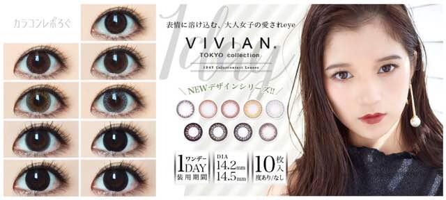ヴィヴィアントウキョウコレクションワンデー/vivian 1day 着レポ/レビュー