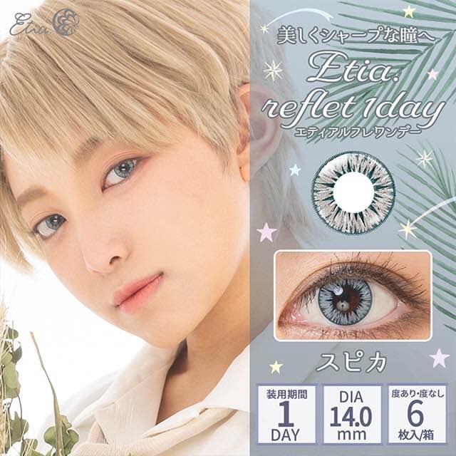 スピカ(エティア ルフレ ワンデー)口コミ/感想/評判