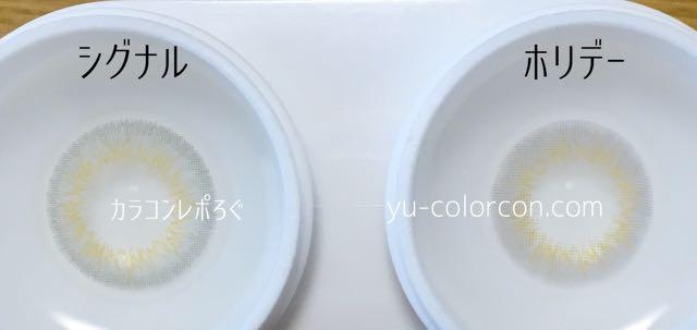 ミックスアンシグナル&ホリデーグレー レンズの違い比較