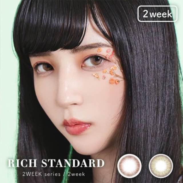 リッチスタンダードツーウィーク/RICH STANDARD 2week 口コミ/感想/評判