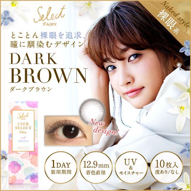 ダークブラウン12.9mm(ユーザーセレクトワンデー)口コミ/感想/評判