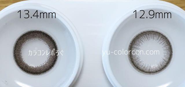 ダークブラウン13.4&12.9mm レンズの違い比較(ユーザーセレクトワンデー)