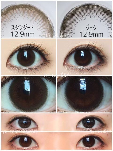 スタンダード&ダークブラウン12.9mm 発色やサイズの違い比較(ユーザーセレクトワンデー)