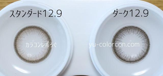 スタンダード&ダークブラウン12.9mm レンズの違い比較(ユーザーセレクトワンデー)