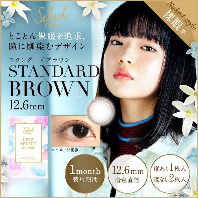 スタンダードブラウン12.6mm(ユーザーセレクトマンスリー)口コミ/感想/評判