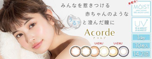 アコルデモイスト(Acorde moist)口コミ/感想/評判