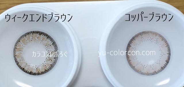 アコルデ ウィークエンド&コッパーブラウン レンズの違い比較
