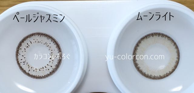 ミッシュブルーミン ペールジャスミン&アコルデモイスト ムーンライト レンズの違い比較