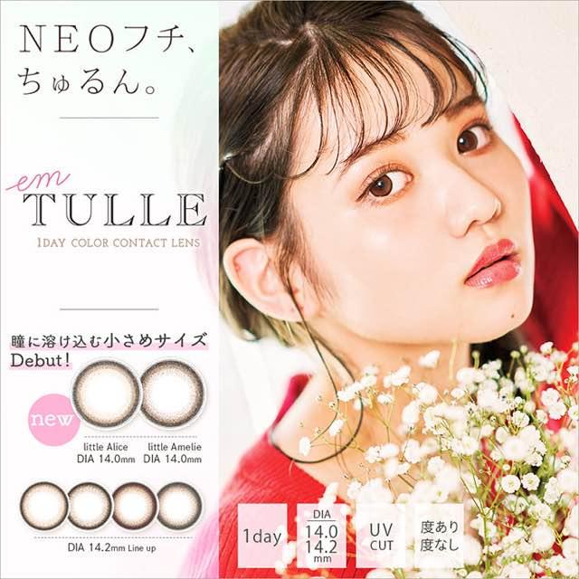 エンチュール/em TULLE(佐藤ノアワンデーカラコン)口コミ/感想/評判