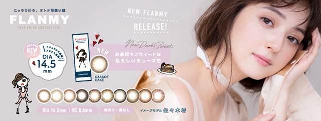 フランミー/FLANMY(佐々木希ワンデーカラコン)口コミ/感想/評判