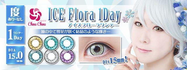 アイスフローラワンデー/ICE Flora 1day口コミ/感想/評判