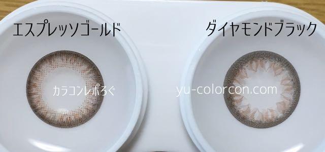 イルミネート エスプレッソゴールド&ダイヤモンドブラック レンズの違い比較