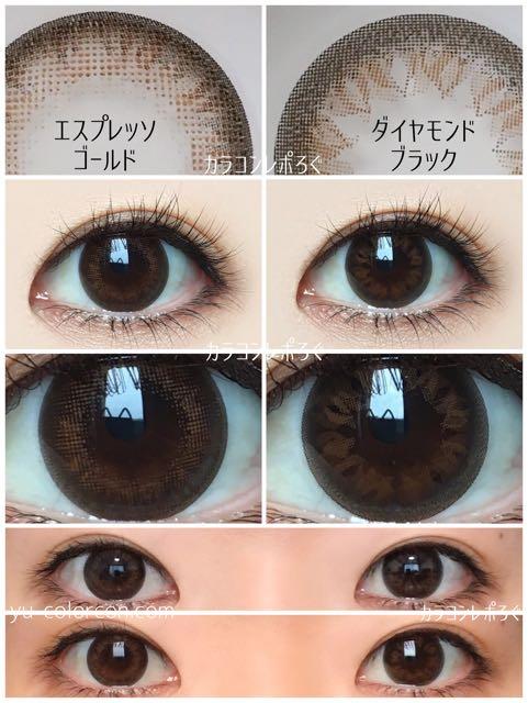 イルミネート エスプレッソゴールド&ダイヤモンドブラック 発色の違い比較
