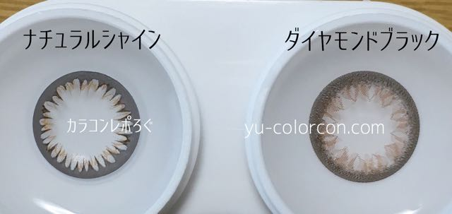 ディファインナチュラルシャイン&イルミネートダイヤモンドブラック レンズの違い比較