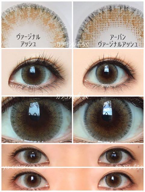 メランジェ ヴァージナルアッシュ&アーバン(14.2mm)発色やサイズの違い比較
