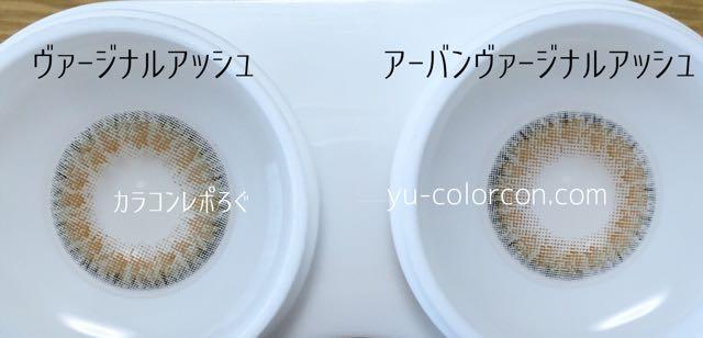 メランジェ ヴァージナルアッシュ&アーバン(14.2mm) レンズの違い比較
