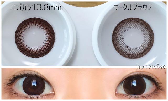 サークルブラウン(ドルチェナチュラルバイゼル)大きさ/サイズ/着色直径検証