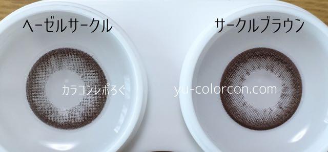 コンタクトフィルムヘーゼルサークル&ドルチェナチュラルサークルブラウン レンズの違い比較