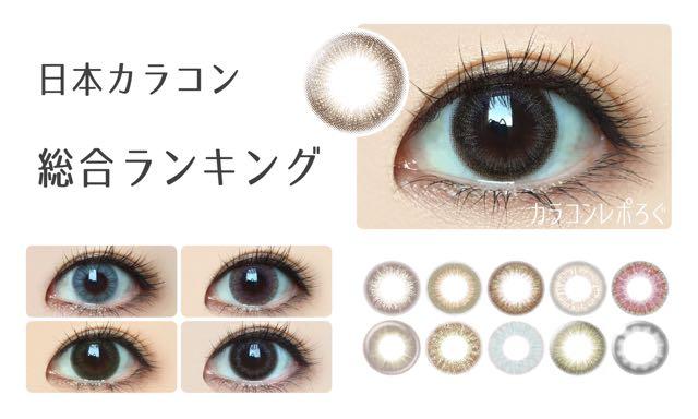日本国内承認カラコンから、総合お気に入りランキング