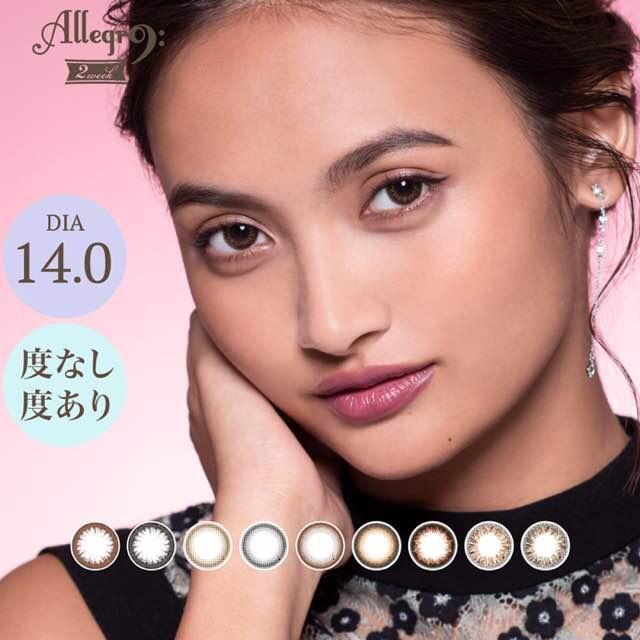 アレグロ2ウィーク/Allegro 2week 口コミ/感想/評判