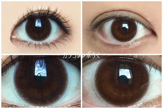 アーティラルUV&moist ブラウン 黒目と茶目発色の違い比較