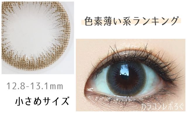 色素薄い系 小さめ&ナチュラルなサイズのおすすめカラコンランキング