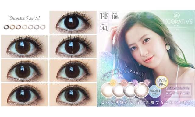 デコラティブアイズヴェール(decorative eyes veil)着レポ/レビュー
