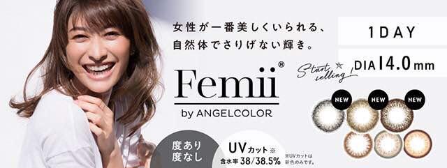 フェミー/femii(山田優ワンデー)着レポ/レビュー