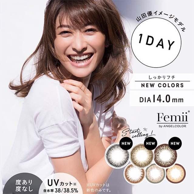 フェミー/femii(山田優ワンデー)口コミ/感想/評判