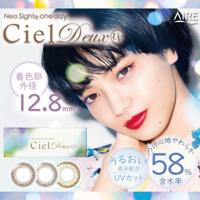 ネオサイトワンデーシエルデュウUV(Neo Sight oneday Ciel Deux)口コミ/感想/評判