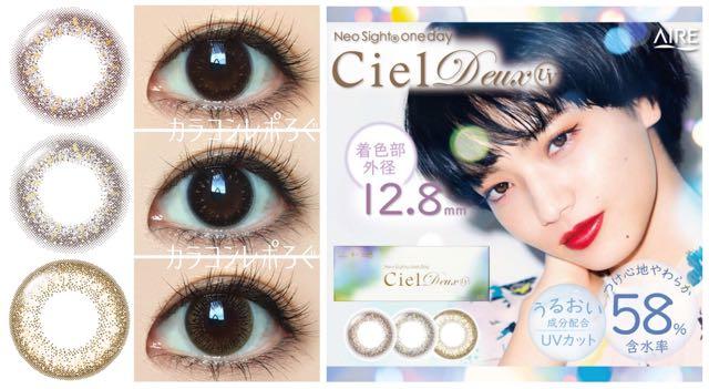 ネオサイトワンデーシエルデュウUV(Neo Sight oneday Ciel Deux)着レポ/レビュー
