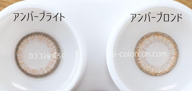 アイディクトアンバーブライト&シエルデュウアンバーブロンド レンズの違い比較